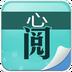 心阅1.0.101_心阅下载安装_心阅官方app下载