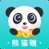 熊猫赚app_熊猫赚手机版_熊猫赚最新版下载1.6.0