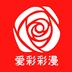 爱彩彩漫app 爱彩彩漫手机版最新版下载1.0.0