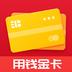 用钱金卡app-用钱金卡手机版-用钱金卡最新版下载1.1.0