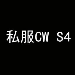 部落冲突私服(CW S4)