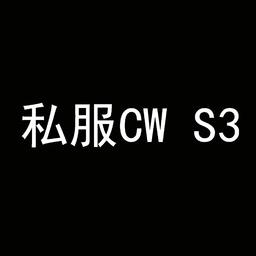 部落冲突私服(CW S3)