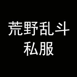 荒野乱斗(无限金币/宝石/解锁所有英雄)