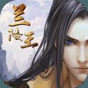 兰陵王 V1.1 安卓版