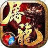 热血传奇之屠龙下载-热血传奇之屠龙安卓版下载V1.0.0安卓版