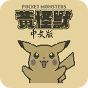 口袋妖怪 黄 修正版手机版-街机游戏
