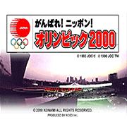 奥运2000 日版手机版-街机游戏