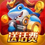 捕鱼游戏王下载-捕鱼游戏王安卓版下载V1.0.3.9安卓版