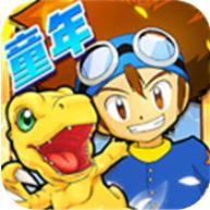 天天数码兽无限钻石变态版手游下载-天天数码兽安卓BT版下载V5.0.1安卓版
