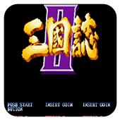 三国志 三圣剑手机版-街机游戏