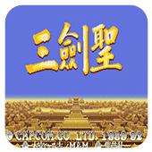 三国志 三剑圣手机版-街机游戏