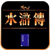 水浒传手机版下载-水浒传街机游戏安卓V1.0安卓版下载