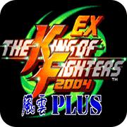 拳皇2004 风云加强版手机版-街机游戏