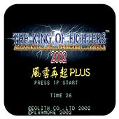 拳皇2002风云再起加强版手机版-街机游戏