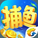 腾讯欢乐捕鱼官网最新版下载-腾讯欢乐捕鱼官方正版下载V1.2.8安卓版