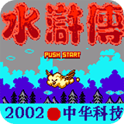 水浒传单机手机版下载-水浒传街机游戏下载