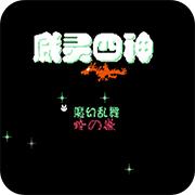 天使之翼2 威灵四神手机版-街机游戏
