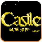 城堡探险手机版-街机游戏