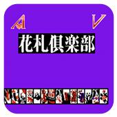 AV花札俱乐部