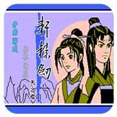 轩辕剑之天之痕中文版手机版下载-轩辕剑之天之痕中文版街机游戏下载V1.0安卓版