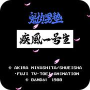 魁男塾疾风一号生 V1.0 安卓版