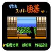 田基超级围棋V1.0 安卓版