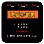 吃豆小精灵手机版-街机游戏