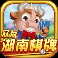众友湖南棋牌最新版V1.0.1 安卓版