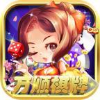 万顺苑棋牌安卓版V2.5.6 安卓版