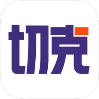 切克 V1.0.1 iOS版