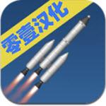 航天模拟器完整版1.6下载-航天模拟器最新完整版中文下载V1.6安卓版