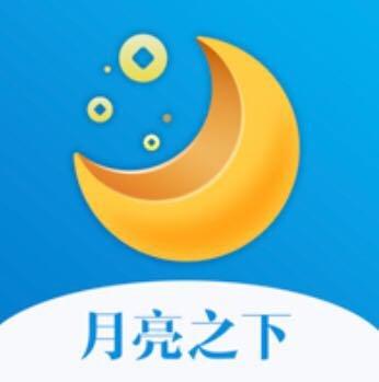 月亮之下appV1.0安卓版