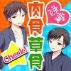 恋愛肉食草食官方版V1.0 苹果版