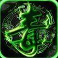 毒仙侠满v版变态版 V1.0 安卓版