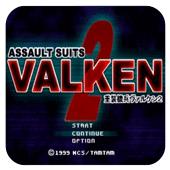 重装机兵Valken2