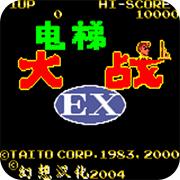 电梯大战EX