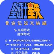 圣斗士星矢 黄金传说完结篇 完全汉化版