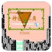 神密金三角