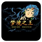 梦境之王 中文版